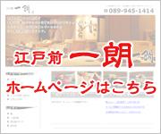 江戸前寿司「一朗」ホームページはこちら