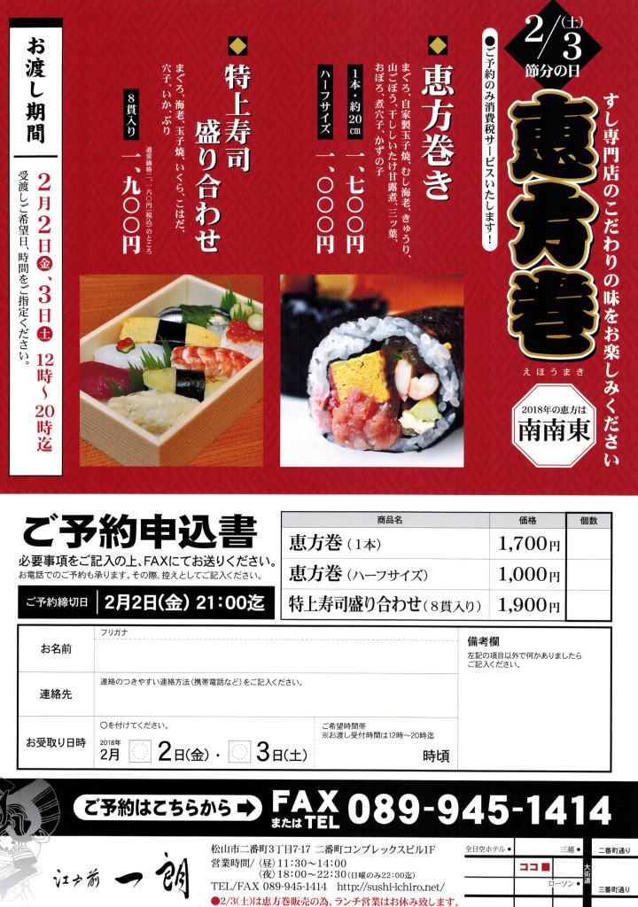 CCF20180123_0001
